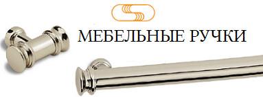 ruchki_mebelnie